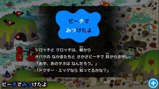 【無料版】白オバケ黒オバケのみつけて絵本「不思議なタネで大さわぎ」iPhone版スクリーンショット3