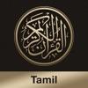 Quran Tamil - iPhoneアプリ