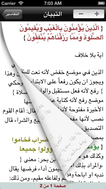 جامع التفاسير screenshot-4