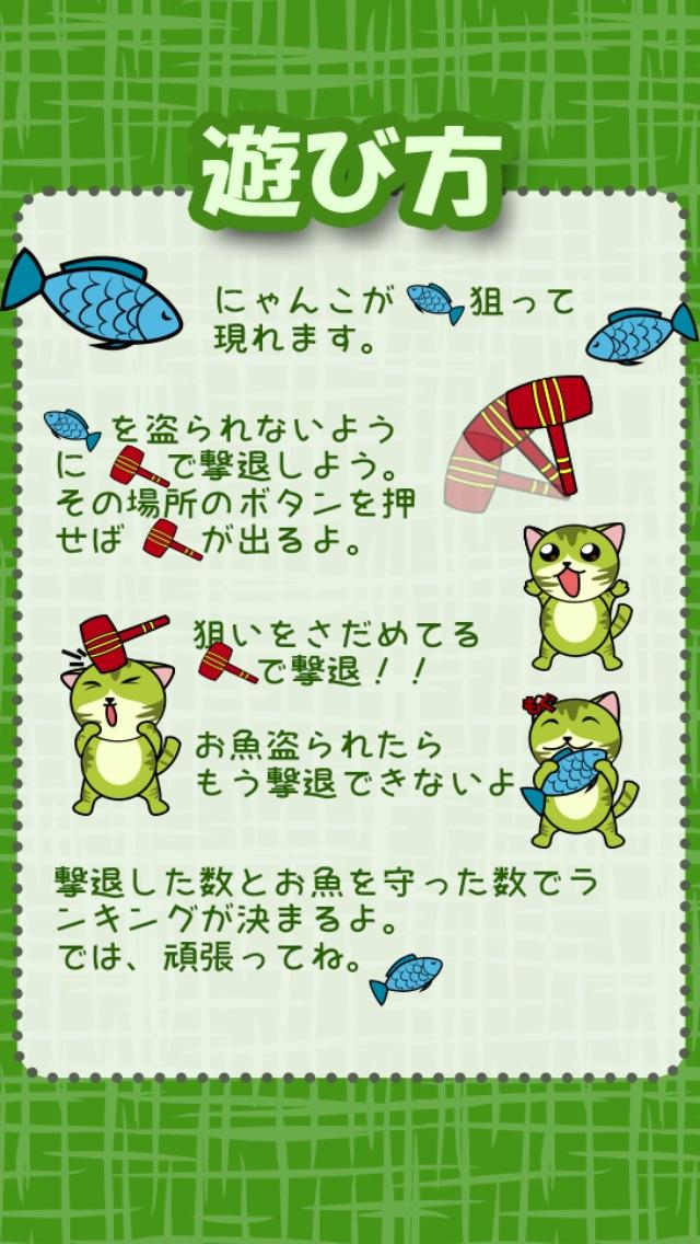 にゃんこたたき! ~猫叩きゲーム~紹介画像1