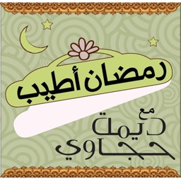 رمضان اطيب مع ديمة حجاوي