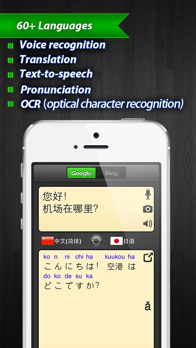 60+言語の翻訳+朗読+発音ルビ+認識 -Google VS. Bing - iPronunciation FREE ScreenShot0