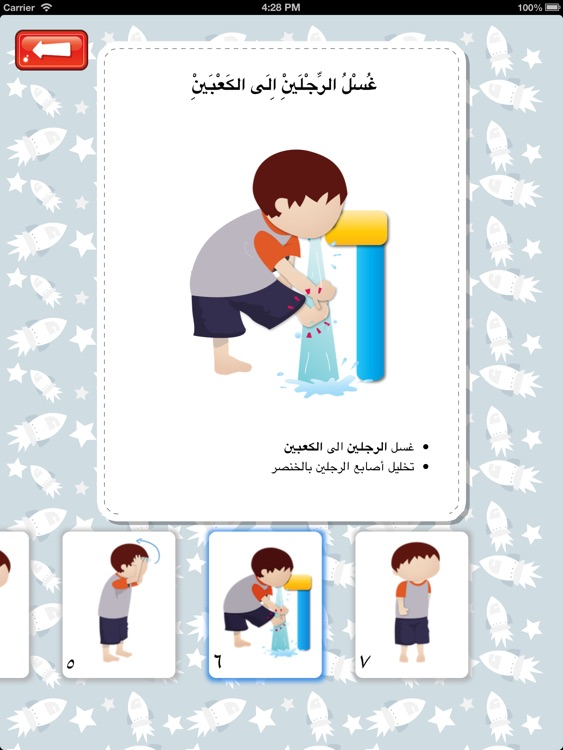 Muslim Kids Series: Wudu FREE screenshot-3