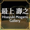 Hisayuki Mogami
