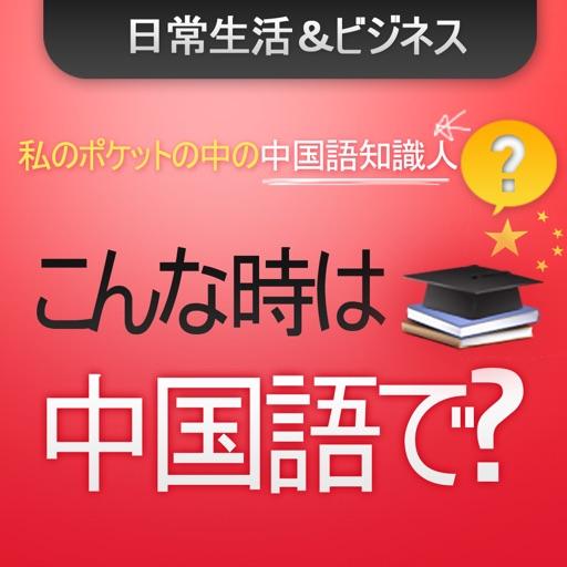 こんな時、中国語で何て言う?