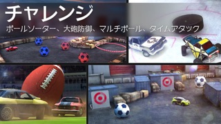 Soccer Rally 2: World Championshipのおすすめ画像5