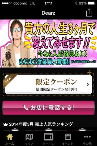 歌舞伎町メンキャバ DEARZ(ディアーズ) screenshot 1