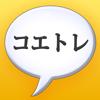 コエトレ - 発声練習帳 -
