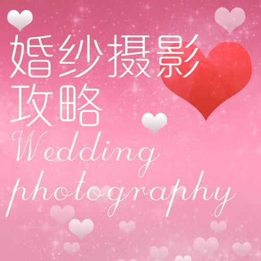 婚纱摄影攻略 - 拍出最美的您