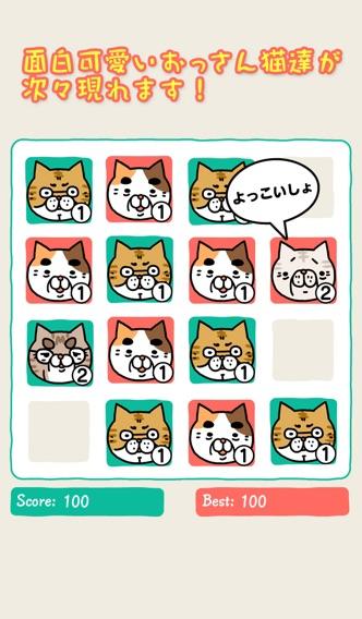 おっさん猫パズル〜癒し系育成パズル〜紹介画像2