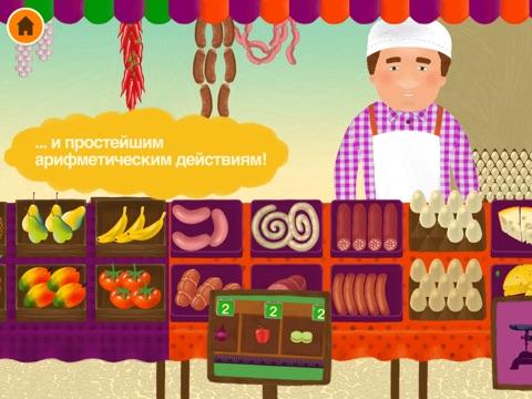 Cittadino Market! Рынок – развивающая игра для детей для iPad