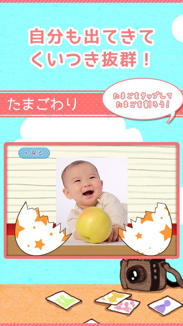 赤ちゃんのひとみしり改善!写真deいないいないばあのおすすめ画像4