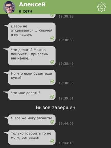 Скачать Отель Молчание PRO