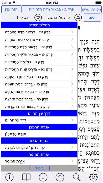 Esh Mesilat Yesharim review screenshots