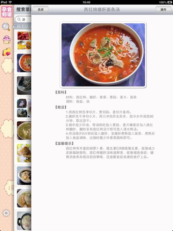 孕妇食谱 - 10月怀胎全方位呵护孕妈妈的饮食健康 screenshot-4