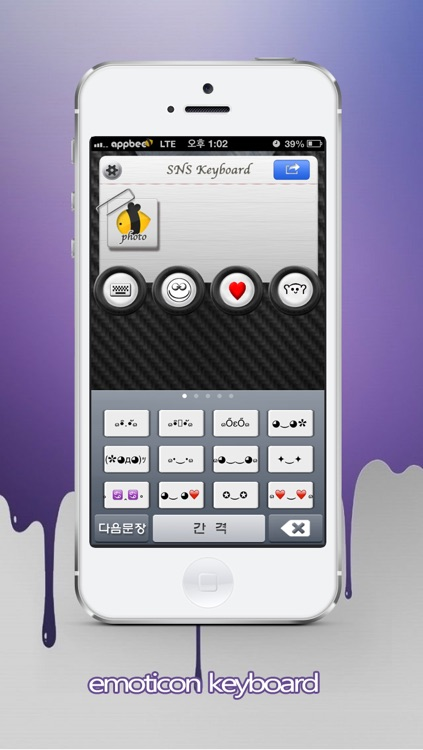Social Keyboard - emoticon For SNS, SMS, MAIL.