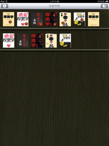 Screenshot #5 pour 成功必备-新 厚黑学 大全