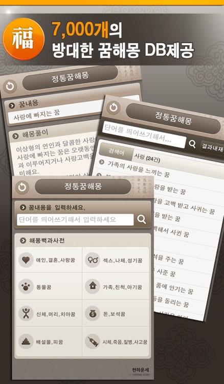천하운세 - 운세 사주 토정비결 궁합 꿈해몽 관상 손금 월별운 screenshot-3