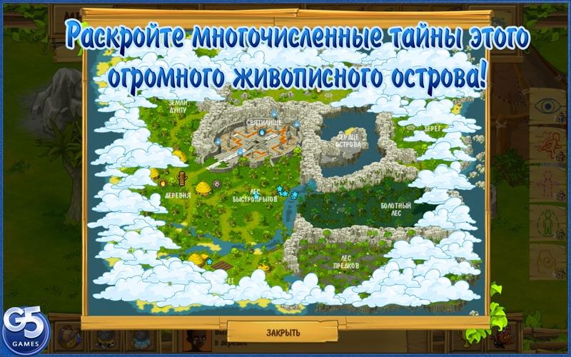Остров: Затерянные в океане 2® (Полная версия) скриншот программы 5
