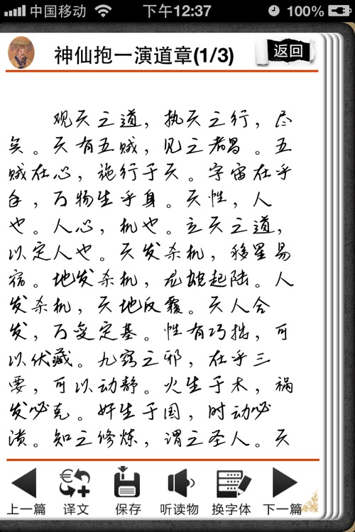 黄帝阴符经【道教修养之术】 screenshot-3