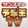 サンスポ 予想王TV −競馬&公営競技情報−