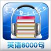 我聽我讀我寫-英語口語8000句
