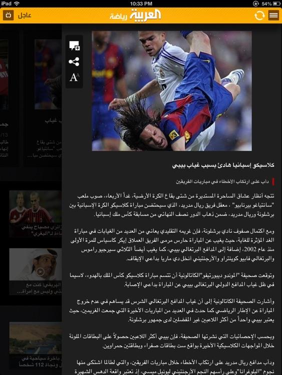 Al Arabiya for iPad / العربية screenshot-4