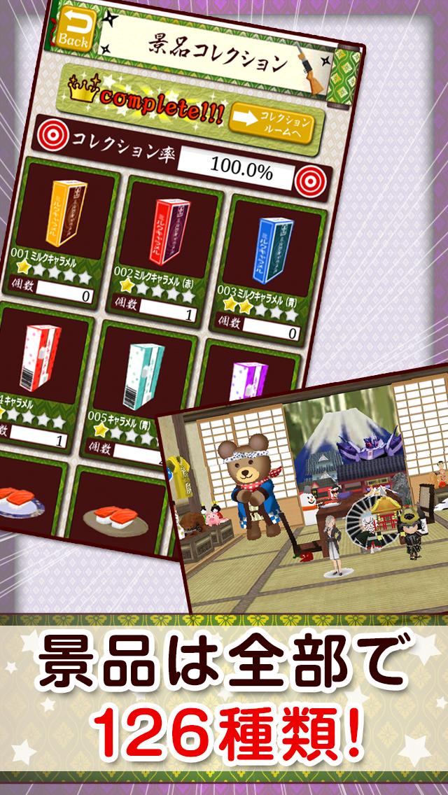 the射的![登録不要の無料シューティングゲーム] ScreenShot2