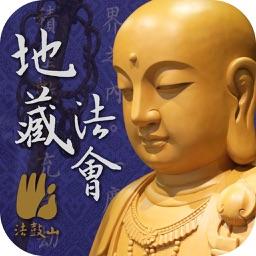 地藏法会-法鼓山