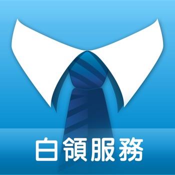 外國專業人員工作許可申辦服務
