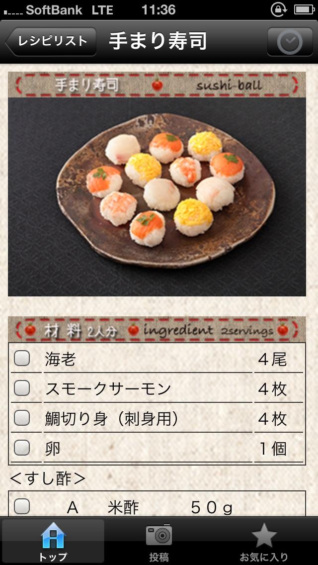 銀座の人気料理教室が教える「和食レシピ」 screenshot1