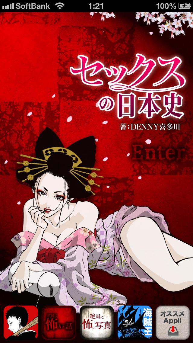 セックスの日本史 ScreenShot0