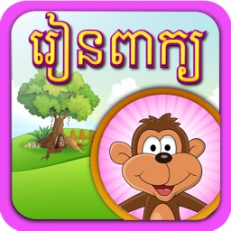 Khmer Word Game