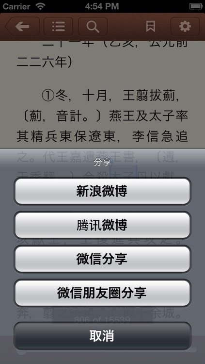 《资治通鉴》《資治通鑒》(胡三省注) screenshot-0