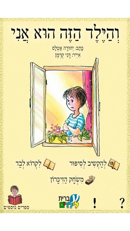 והילד הזה הוא אני - עברית לילדים