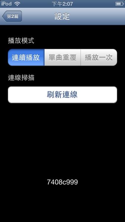生命讀經(有声APP ) screenshot-3