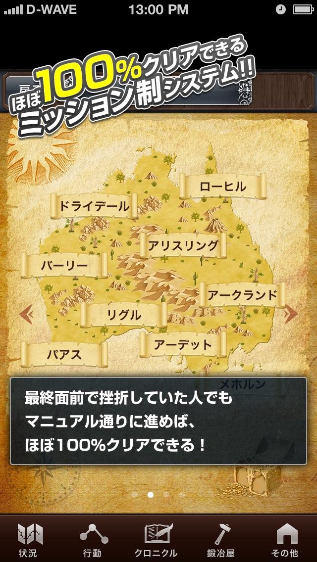 RPG絶対英雄伝紹介画像3