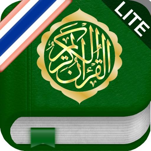 Quran in Thai (Lite) - อัลกุรอาน ในภาษาไทย และภาษาอาหรับ