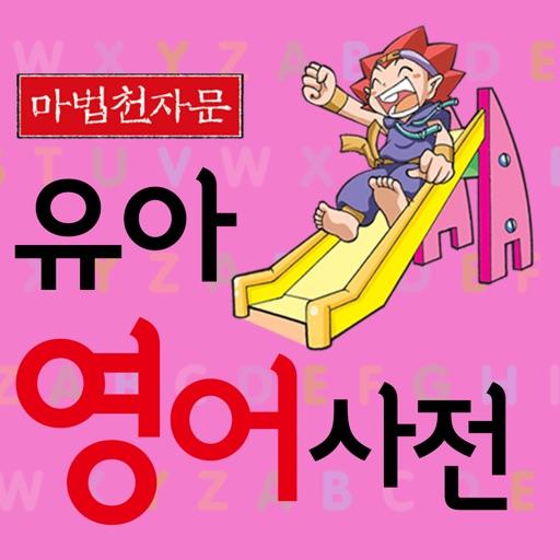 [마법천자문] 유아 영어_Play
