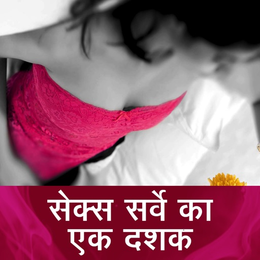 10 Years of Sex Survey Hindi