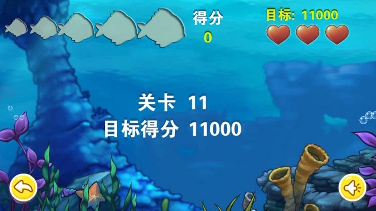 儿童大鱼吃小鱼