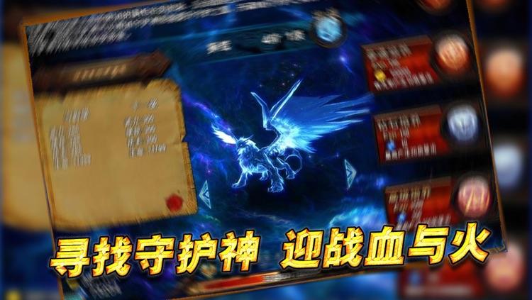 魔神契约 screenshot-1