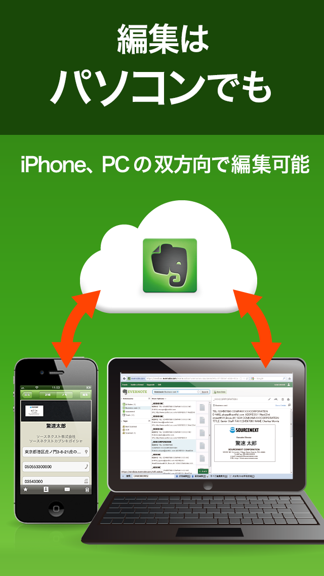 Cardful  - Evernoteで名刺管理 - ScreenShot3