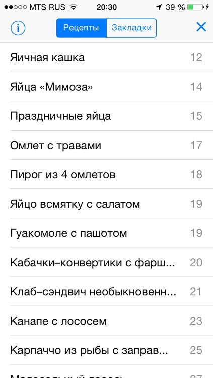 Гастрорецептыши screenshot-3