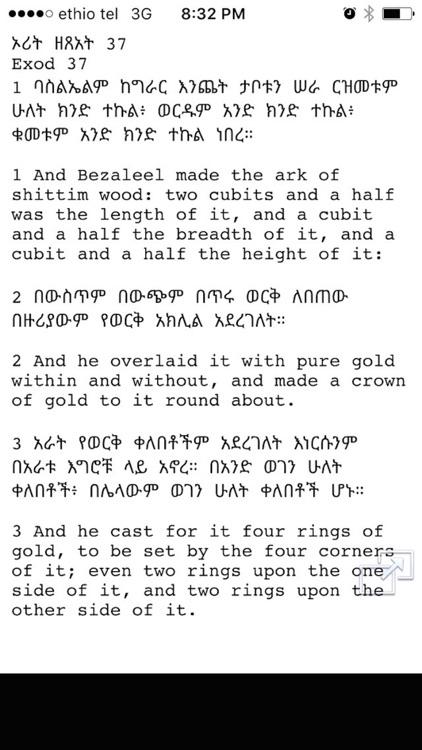 Amharic Bible Study screenshot-3