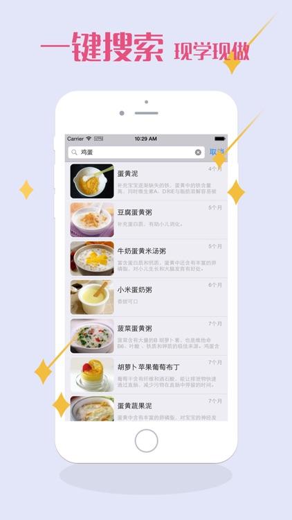 宝宝辅食菜谱大全-专注0-6岁婴幼儿科学喂养,妈咪下厨房必备儿童营养食谱 screenshot-3