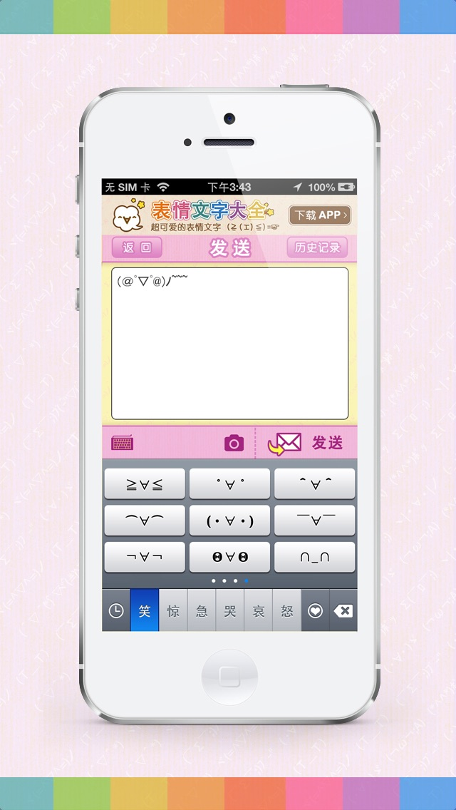 download 表情文字大全-微信微博短信颜文字键盘 apps 1