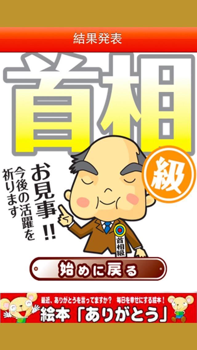 都道府県-クイズのおすすめ画像2