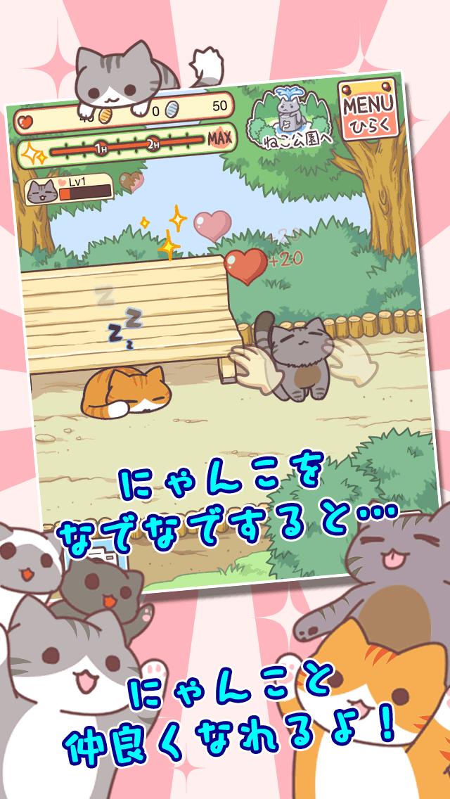 ねこ村 ScreenShot1
