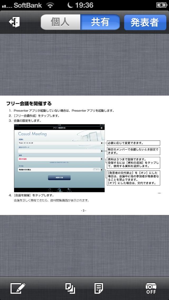 RICOH TAMAGO Ponenteのスクリーンショット2